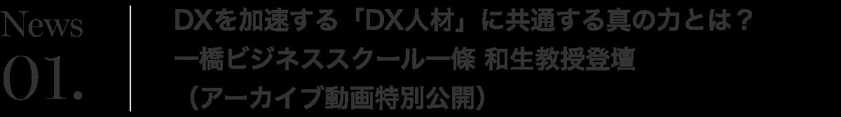 DXを加速する「DX人材」に共通する真の力とは?一橋ビジネススクール一條 和生教授登壇(アーカイブ動画特別公開)