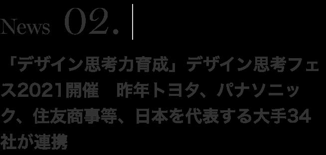 「デザイン思考力育成」デザイン思考フェス2021開催 昨年トヨタ、パナソニック、住友商事等、日本を代表する大手34社が連携