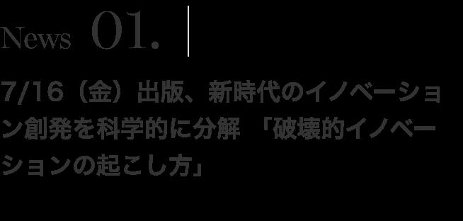7/16(金)出版、新時代のイノベーション創発を科学的に分解「破壊的イノベーションの起こし方」