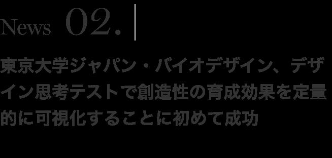 東京大学ジャパン・バイオデザイン、デザイン思考テストで創造性の育成効果を定量的に可視化することに初めて成功