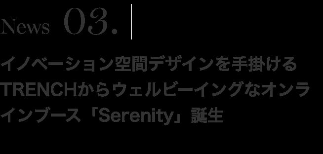 イノベーション空間デザインを手掛けるTRENCHからウェルビーイングなオンラインブース「Serenity」誕生