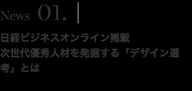日経ビジネスオンライン掲載次世代優秀人材を発掘する「デザイン選考」とは