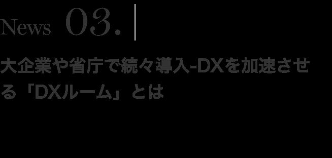 大企業や省庁で続々導入-DXを加速させる「DXルーム」とは